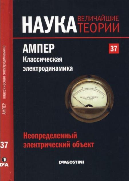 Книга Журнал: Наука. Величайшие теории № 37 (2015)