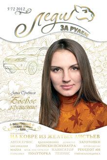 Автомобильный журнал Леди за рулем. 2012. №5. Женщина за рулем