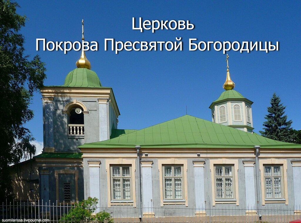 Самая старая православная церковь Финляндии.