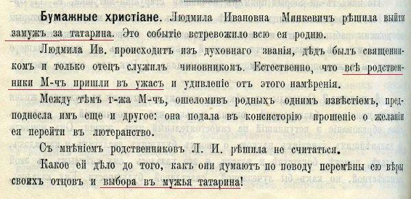 Выйти замужъ за татарина