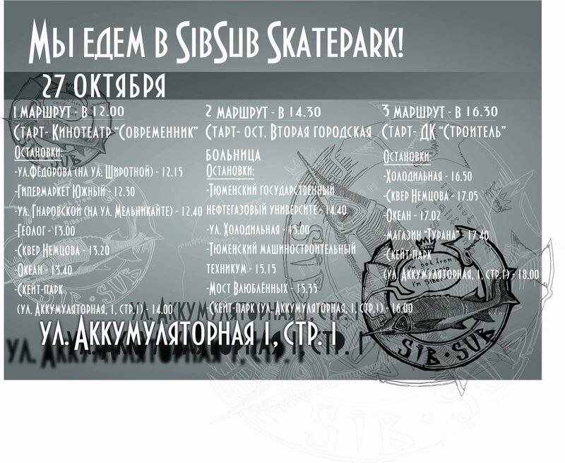 В крытом скейт-парке Sibsub пройдет день открытых дверей 2