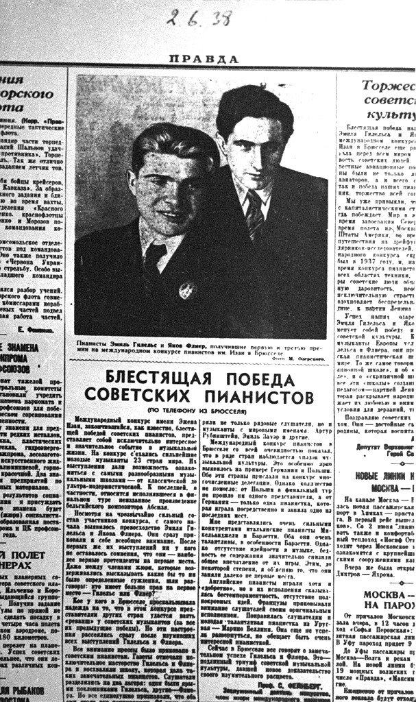Правда, 1938 год
