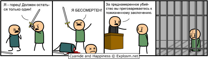 пятница. комиксы 43