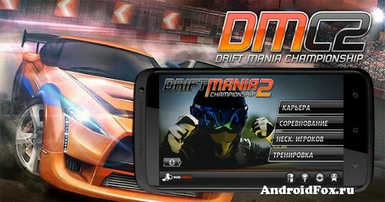 Игра Drift Mania Championship 2 для Android OS