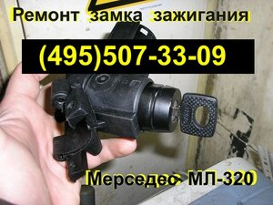 мл 320 замок зажигания ремонт тел:(495)507-33-09