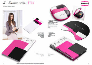 Avon Professional 2012/2013
