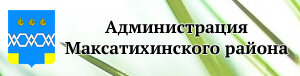 Администрация Максатихинского района
