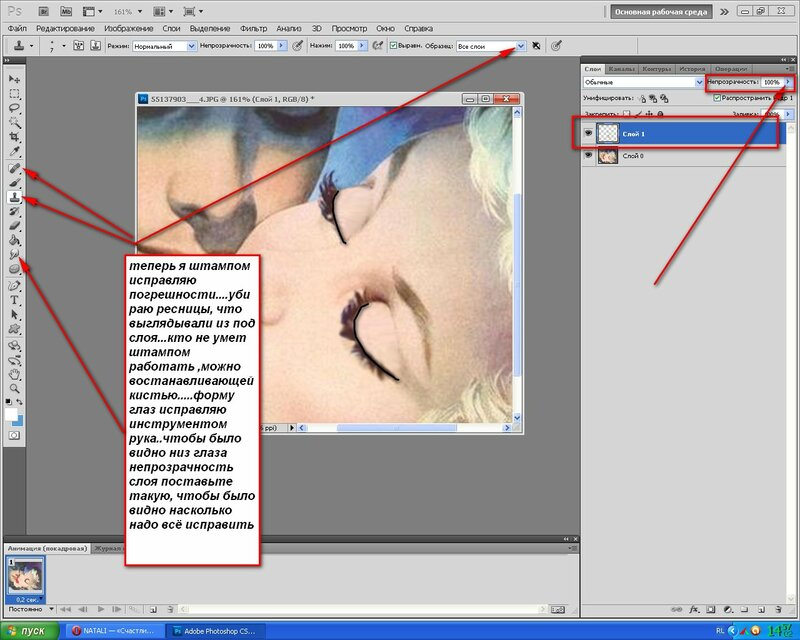 Урок от NATALI:Простой способ анимировать моргание глаз