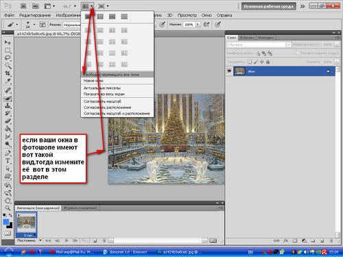 Урок от NATALI:Маленькие подсказки для фотошопа