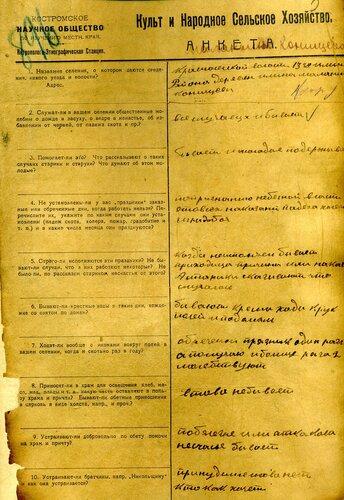 <a href='http://img-fotki.yandex.ru/get/6520/97867398.12/0_7e6d1_452b0e7a_orig.jpg'>1923 г. – Анкета «Культ и народное сельское хозяйство», разработанная Костромским научным обществом.</a>