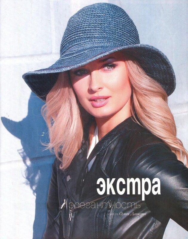 «Журнал мод 561/2012.