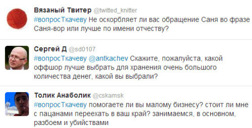 А ты задал вопрос Ткачеву в твиттере?