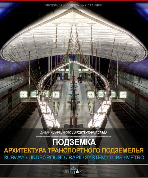 Метро. Архитектура подземки. Разные города и страны, разные подземелья. 50 станций 15 городов.