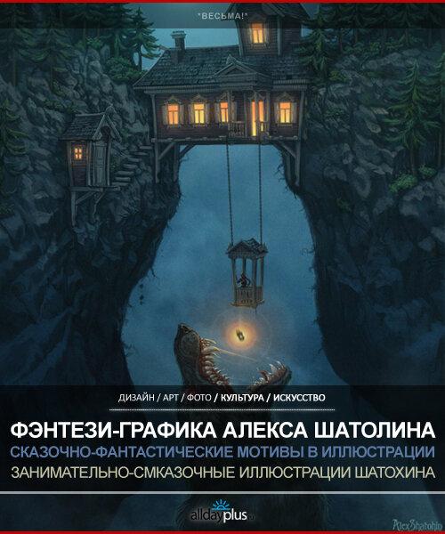 Концептуальные сказки в рисунках иллюстратора Александра Шатохина. 22 рисунка к сказкам, которые еще не написаны.