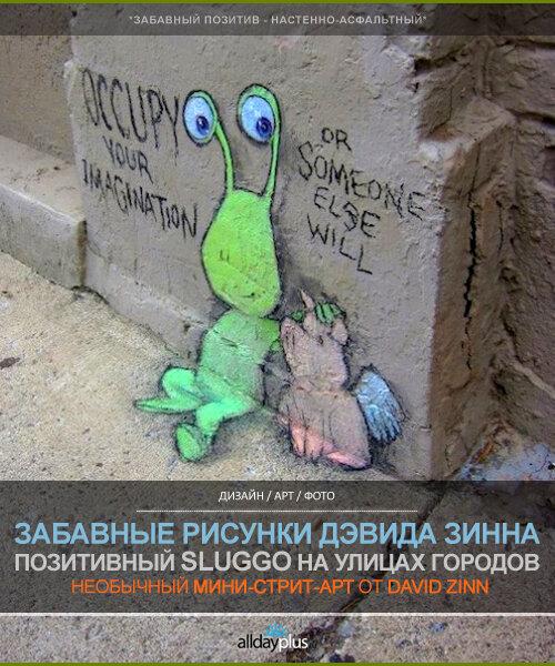 Забавный Слагго на улицах городов. Забавный стрит-арт от  Дэвида Зинна (David Zinn)