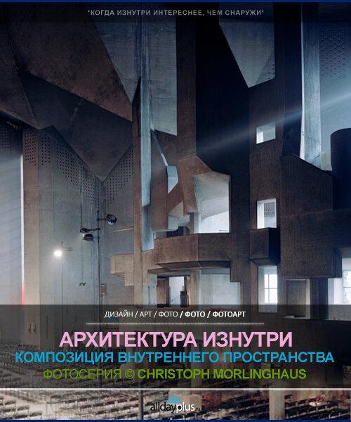 Архитектурные внутренности Кристофа Морлингауза. КрасОты архитектуры изнутри. 40 фото-арх-красот.