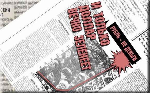 «Московские новости» / 1991. – 10 ноября, воскресенье. – № 45 (589)