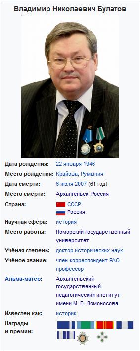 Булатов, Владимир Николаевич