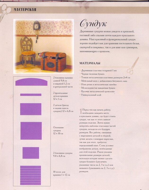 Дом Мечты №53 Держатель с полотенцами