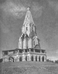 Церковь Вознесения в селе Коломенском близ Москвы