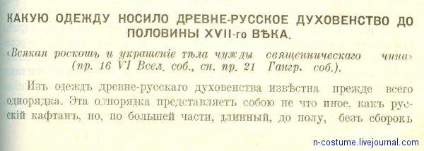 Одежда древне-русского духовенства