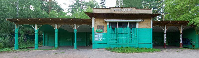 Вокзал Ильинское