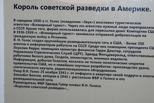 Шпион Яков Голос  в АИК Кемерово фото