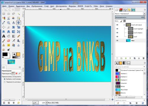 Как создать группу слоев в gimp