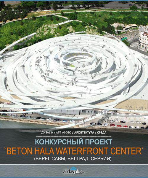 Береговой центр в Белграде | Beton Hala Waterfront Centre | Конкурсный проект | Sou Fujimoto Architects