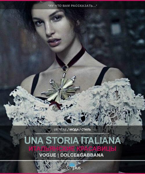 VOGUE Italia. Ноябрь 2012 года от Р. Х.