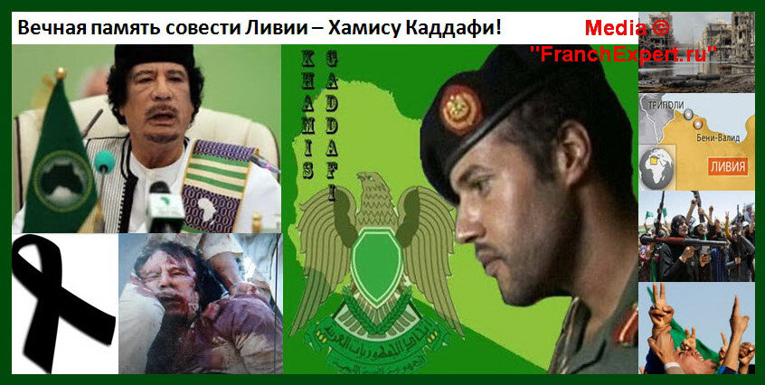 Вечная память Хамису Каддафи