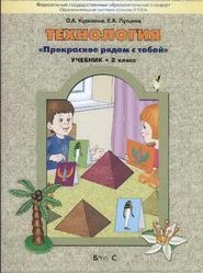 Книга Технология, Прекрасное рядом с тобой, 2 класс, Куревина О.А., Лутцева Е.А., 2013