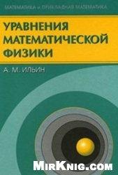 Книга Уравнения математической физики