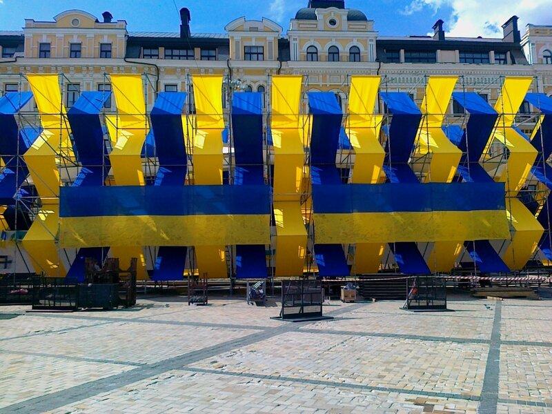 Украинские флаги с подписями