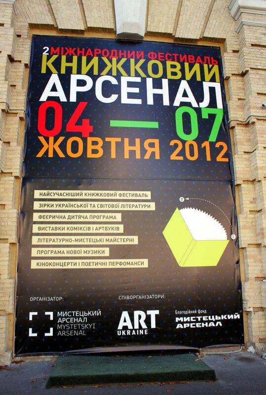 Афиша Книжного арсенала 2012