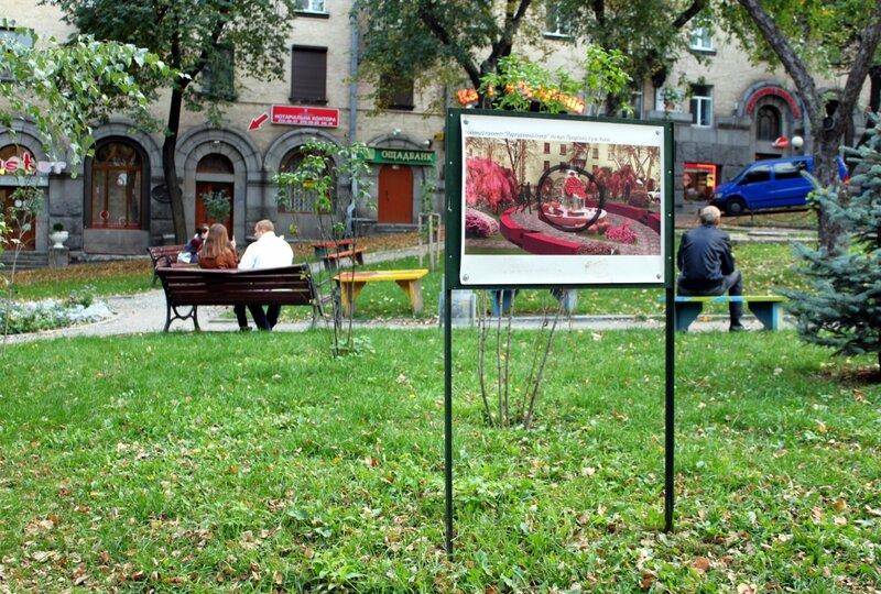 Сквер на Прорезной