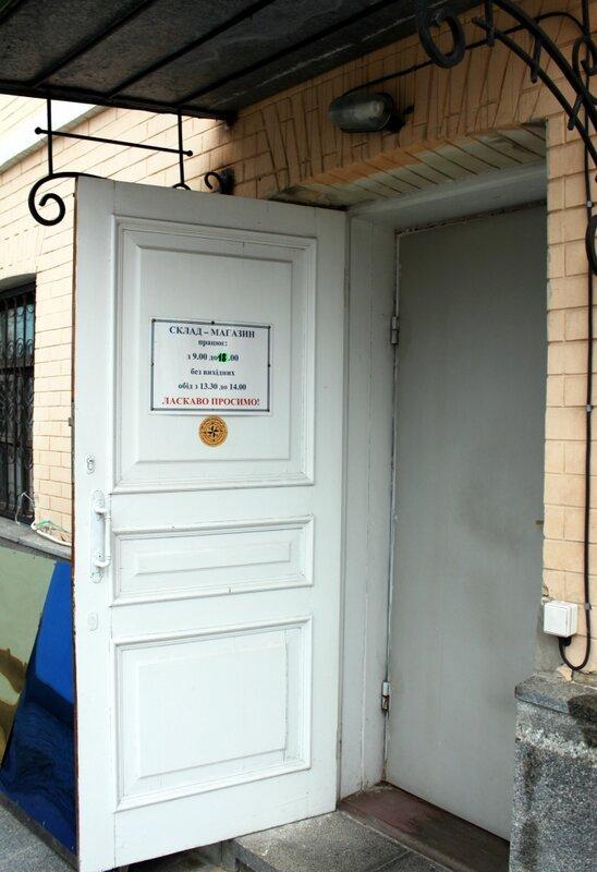 Вход в церковный склад-магазин