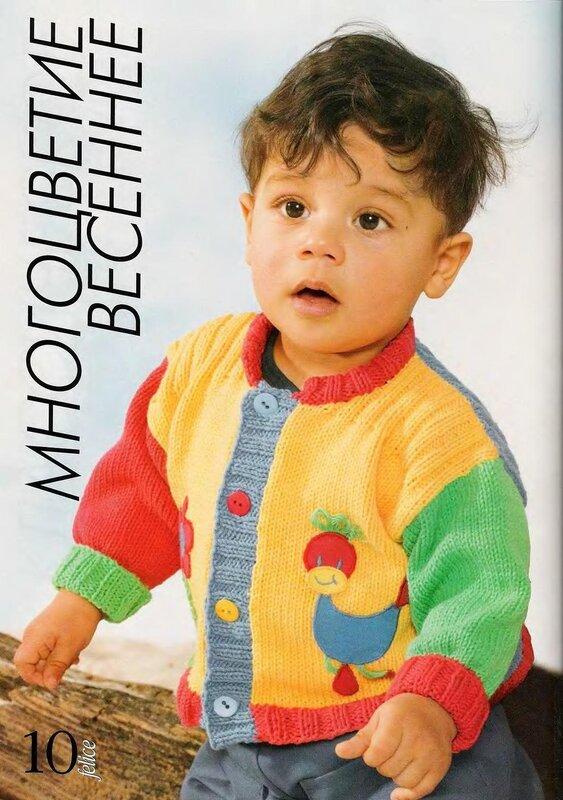 Вязание для детей.  Все фотографии альбома.