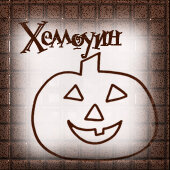 все для хеллоуина