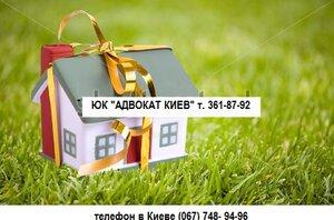 адвокат киев, адвокат недвижимость киев