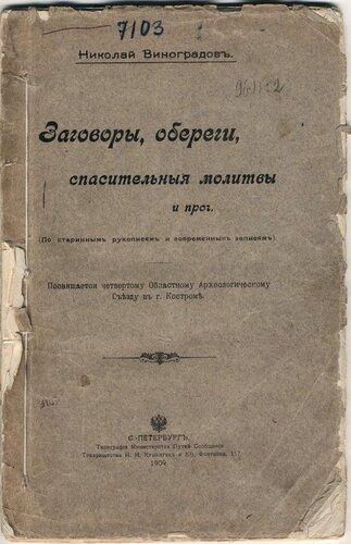 <a href='http://img-fotki.yandex.ru/get/6521/97867398.12/0_7e6d7_f4a32d9b_orig.jpg'>Н.Н. Виноградов. Заговоры, обереги, молитвы и проч. (по старинным рукописям и современным записям) –  СПб, 1909.</a>