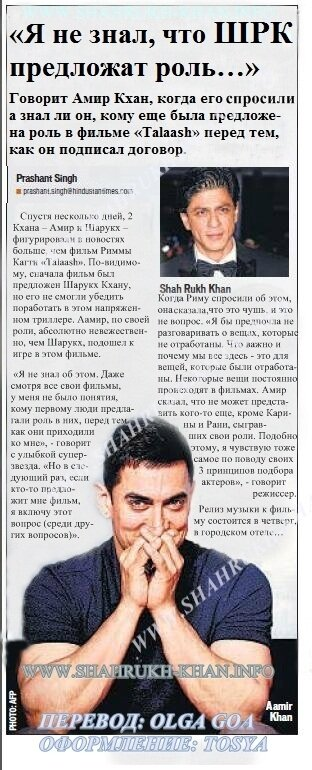 SRK & Aamir Khan - перевод статьи Hindustan Times e-paper - 20 октября 2012 г