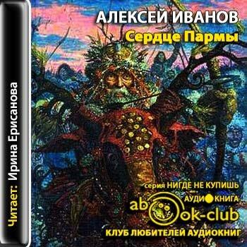 Иванов Алексей - Сердце Пармы (2012) MP3