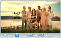 Сердце Дикси / Зои Харт из южного штата / Hart of Dixie (2сезон/20122013//WEB-DLRip)