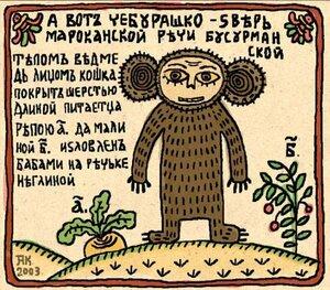 Музей Чебурашки в Москве