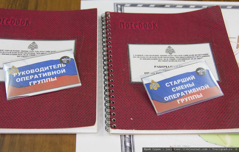 Подвижной пункт управления Тверской областью
