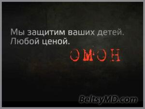 Российский ОМОН занялся собственным имиджем в сети