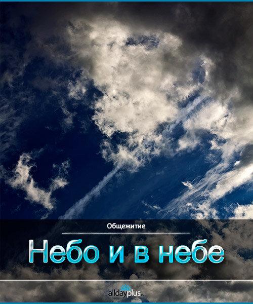 Небо и в небе.
