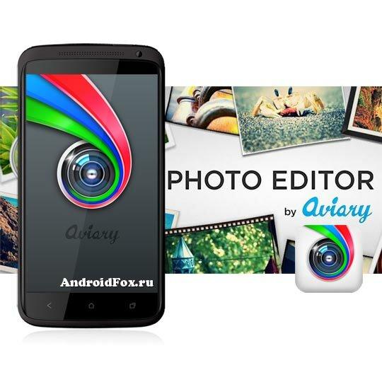 Приложение Aviary для Android OS
