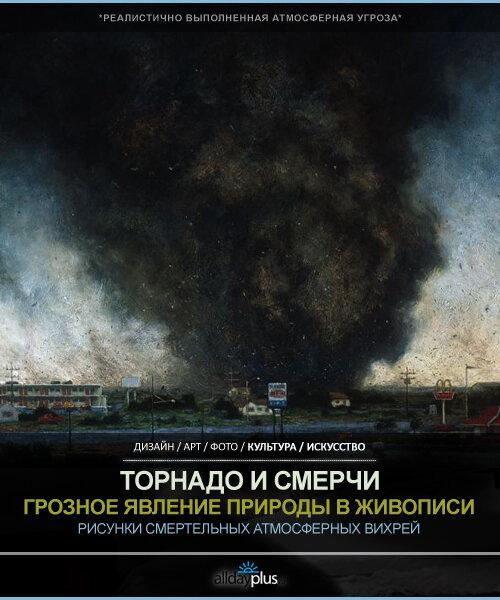 Торнадо. Реалистичнная живопись для грозного атмосферного явления. 50 работ неизвестного автора.